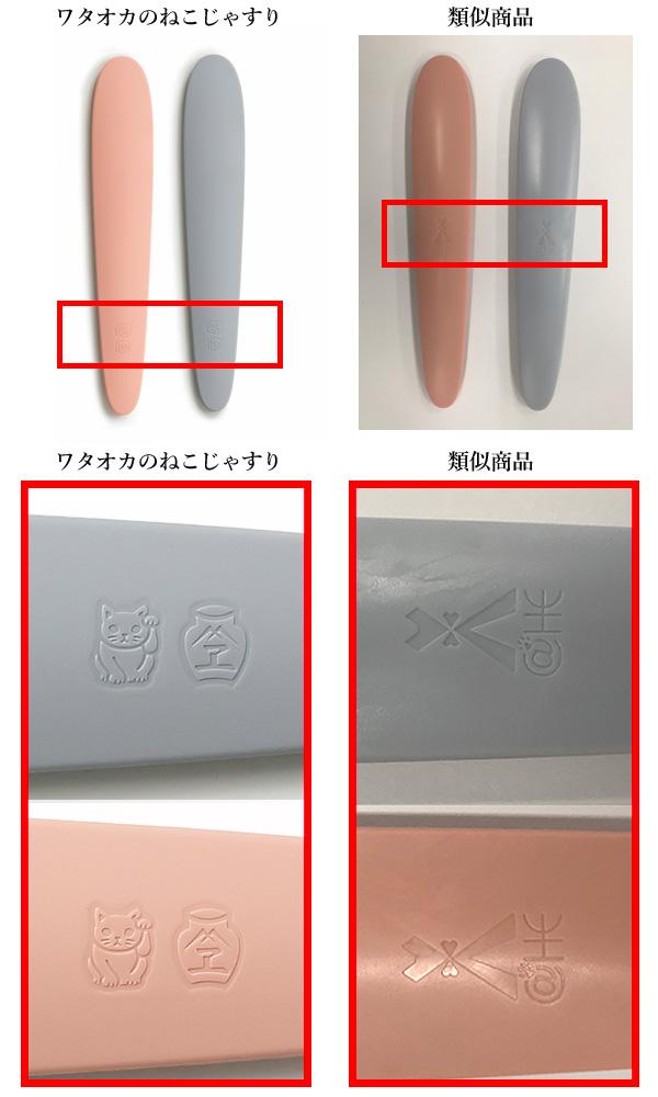 類似商品との違い2:本体の刻印