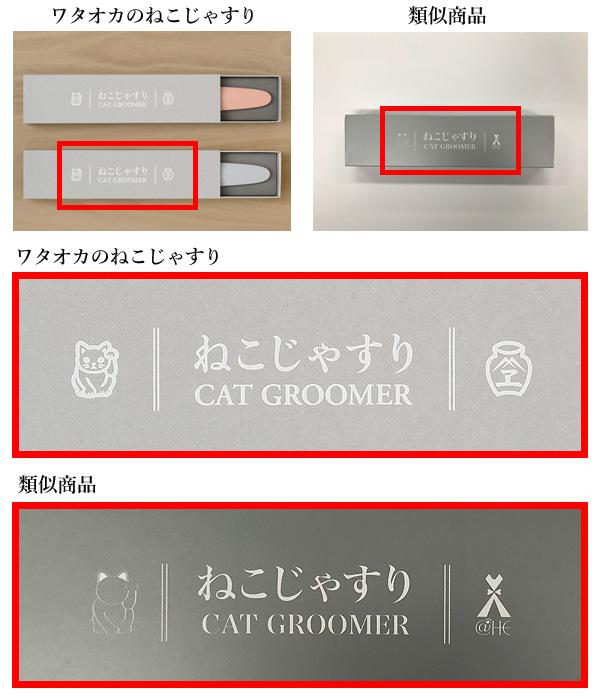 類似商品との違い1:パッケージロゴ